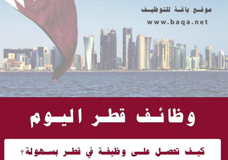 لكل من يبحث عن وظائف داخل دولة قطر !