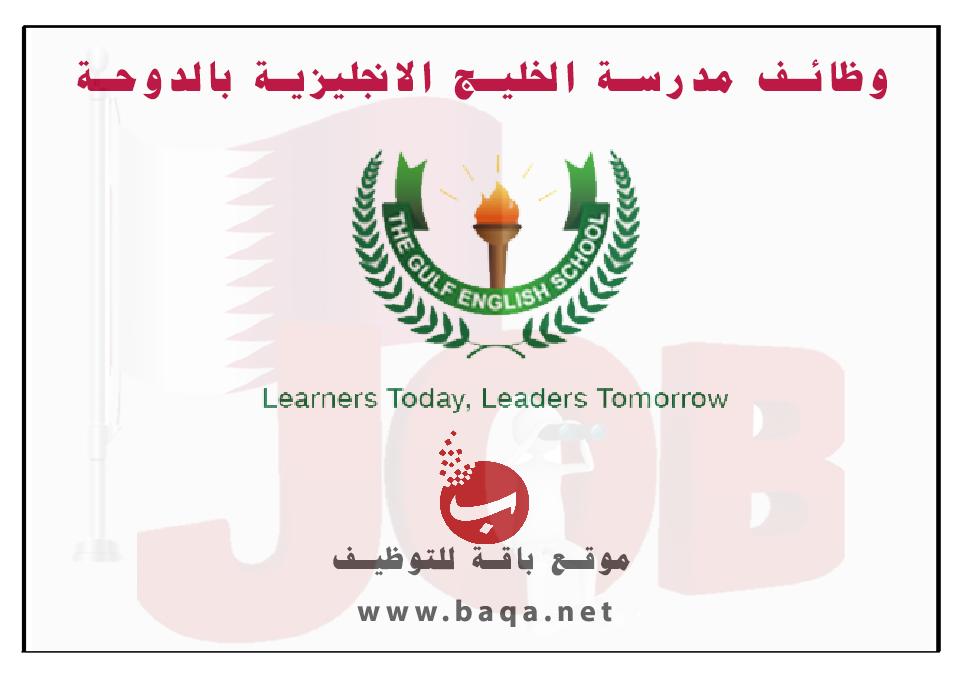 وظائف تعليمية شاغرة بمدرسة الخليج الانجليزية بالدوحة