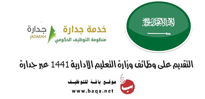وظائف وزارة التعليم الإدارية جدارة 1441