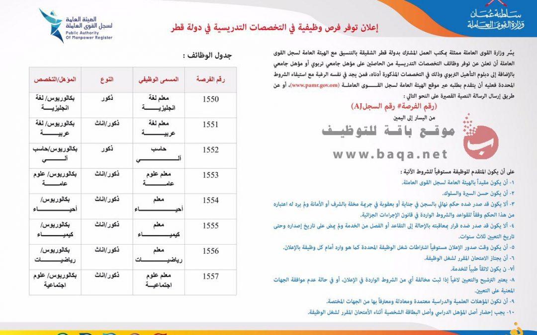 فرص عمل للمعلمين العمانيين بدولة قطر