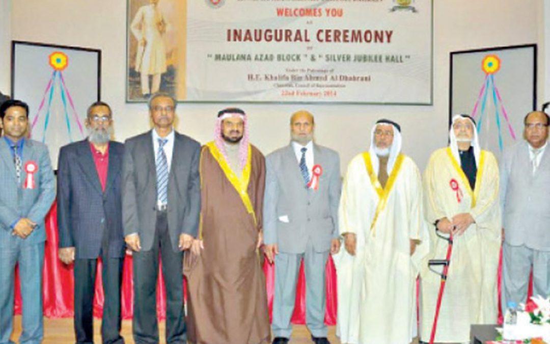وظائف تعليمية شاغرة مدرسة ابن الهيثم الإسلامية بالبحرين
