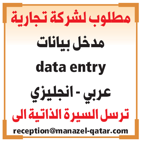 وظائف اليوم قطر جريدة الشرق الوسيط القطرية