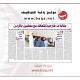 وظائف وزارة التعليم قطر | مقابلات خارجية للتعاقد مع معلمين بالأردن
