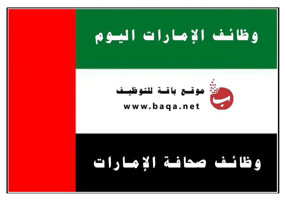 إيميلات مدارس أبوظبي .. الإمارات