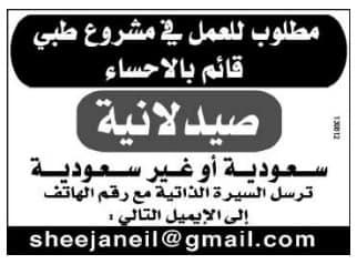 وظائف صحافة السعودية اليوم تخصصات مختلفة