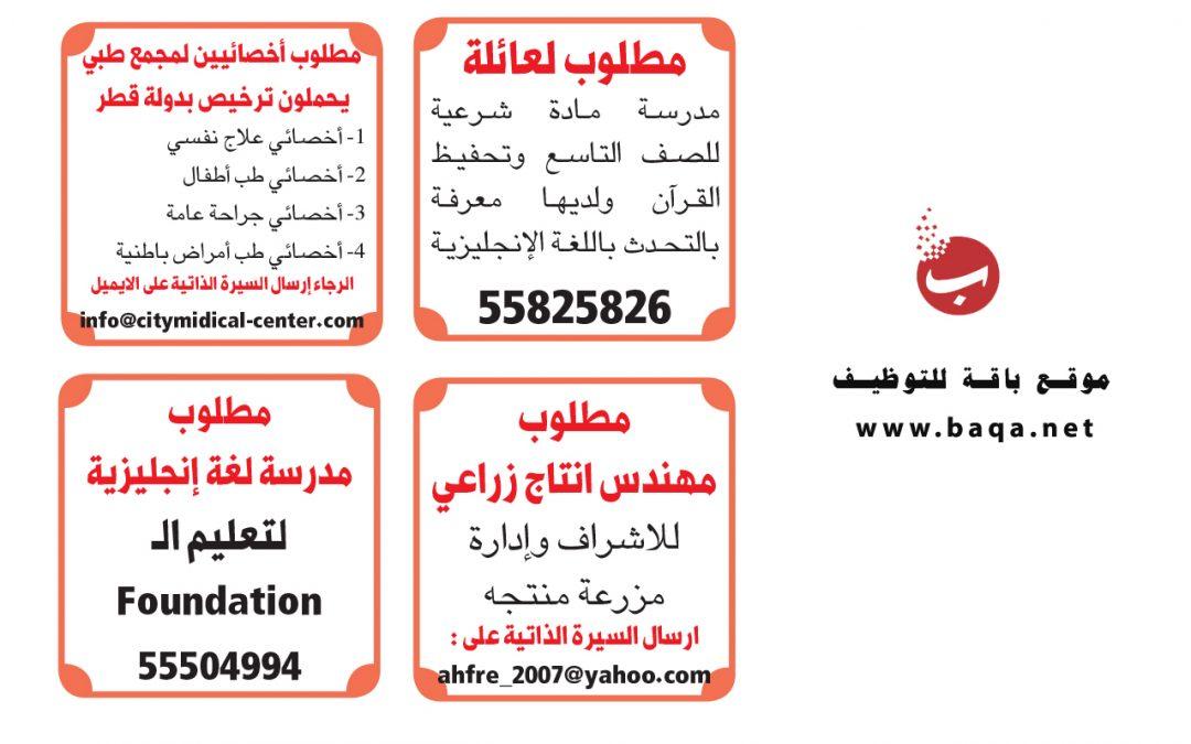 وظائف متنوعة الشرق الوسيط قطر اليوم