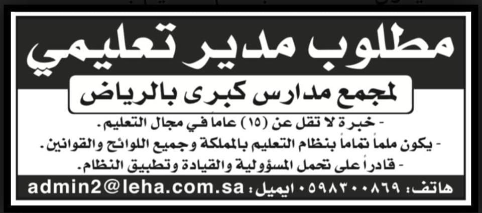 وظائف الصحف السعودية اليوم