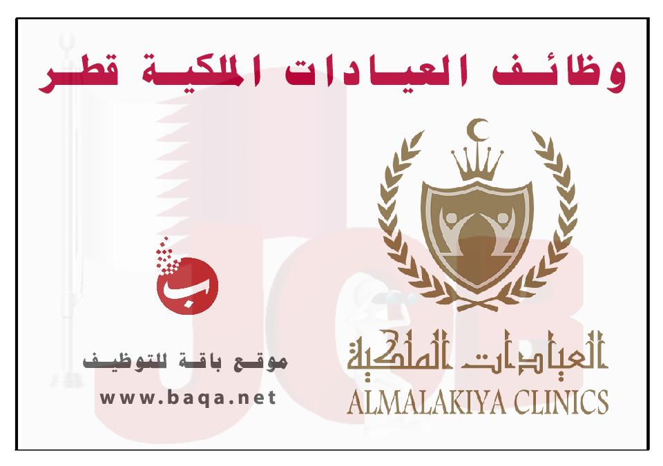 وظائف العيادات الملكية في قطر