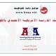 شواغر وظيفية تعليمية المدرسة الأمريكية الأحمدي بالكويت