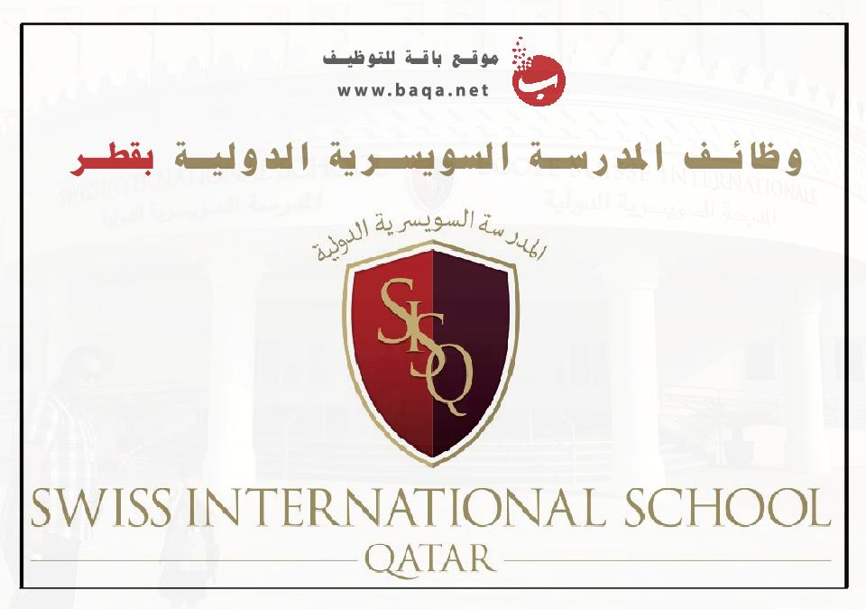 وظائف تعليمية شاغرة The Swiss International School