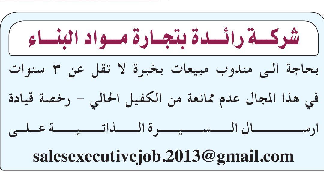 وظائف صحافة قطر اليوم من جريدة الراية القطرية