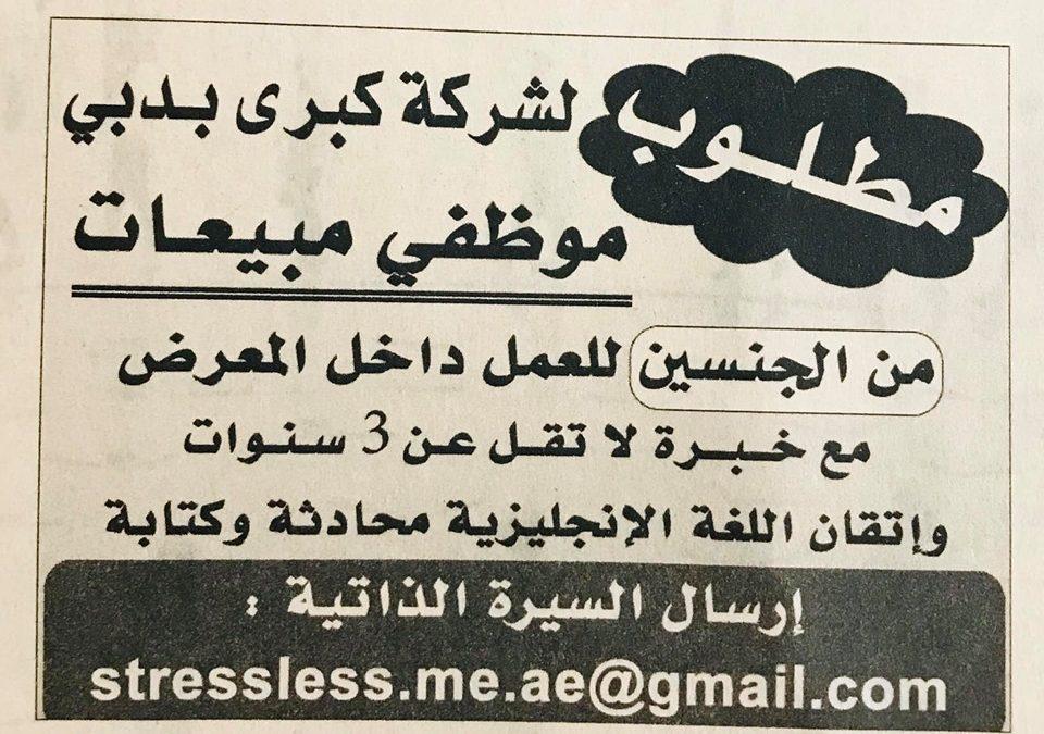 وظائف الامارات من صحافة الامارات اليوم