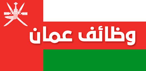 شواغر وظيفية بمدرسة رائدة بمسقط سلطنة عمان