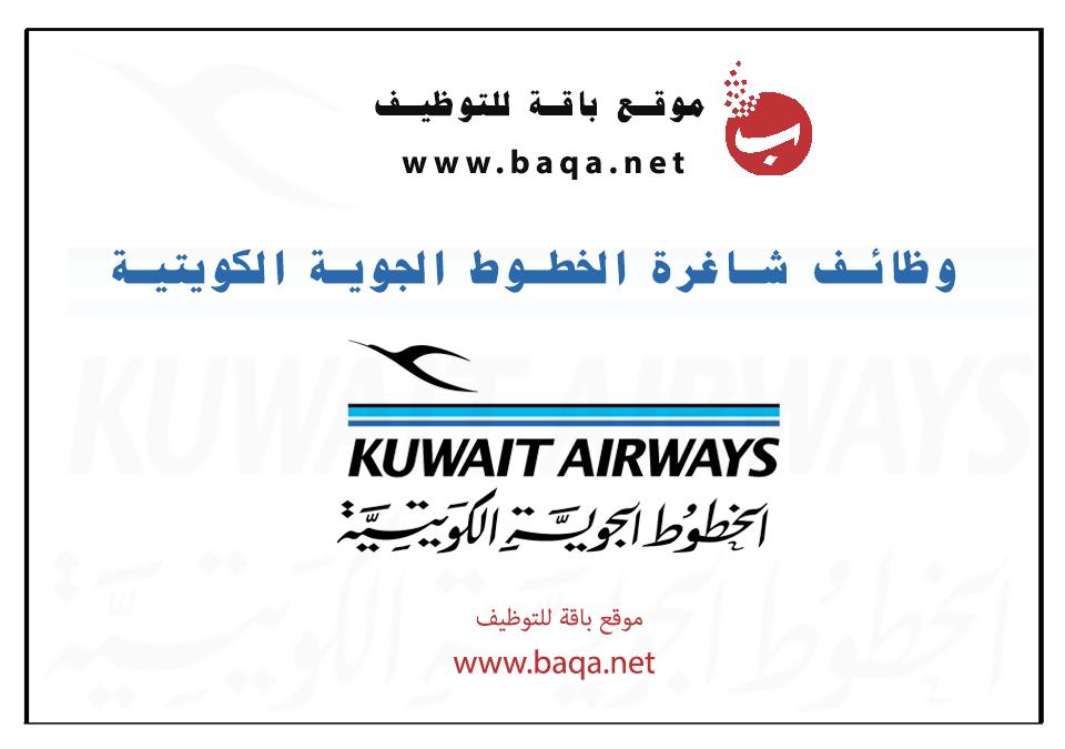 وظائف جديدة متاحة الخطوط الجوية الكويتية 2020