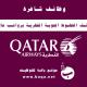 وظائف شاغرة جديدة بالخطوط الجوية القطرية