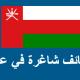 وظائف شاغرة شركة الأفق للخدمات الفنية عمان