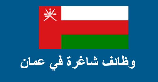 شواغر وظيفية بمدرسة رائدة بسلطنة عمان 2020