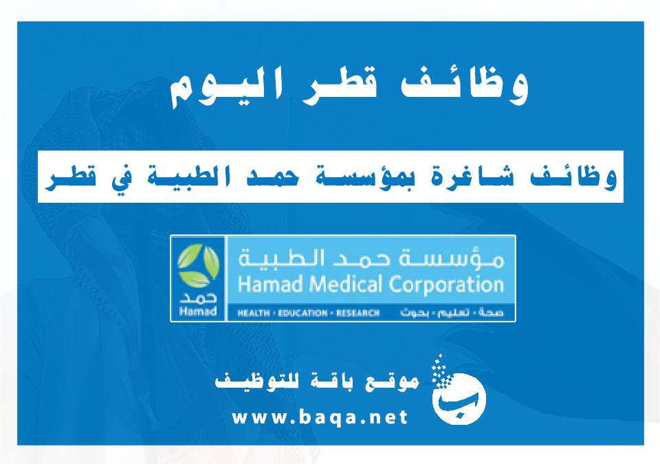 وظائف شاغرة بمؤسسة حمد الطبية في قطر
