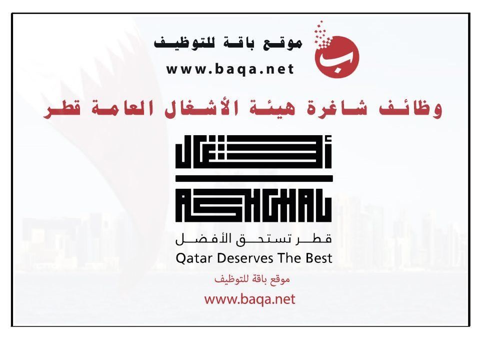 وظائف شاغرة هيئة الأشغال العامة قطر