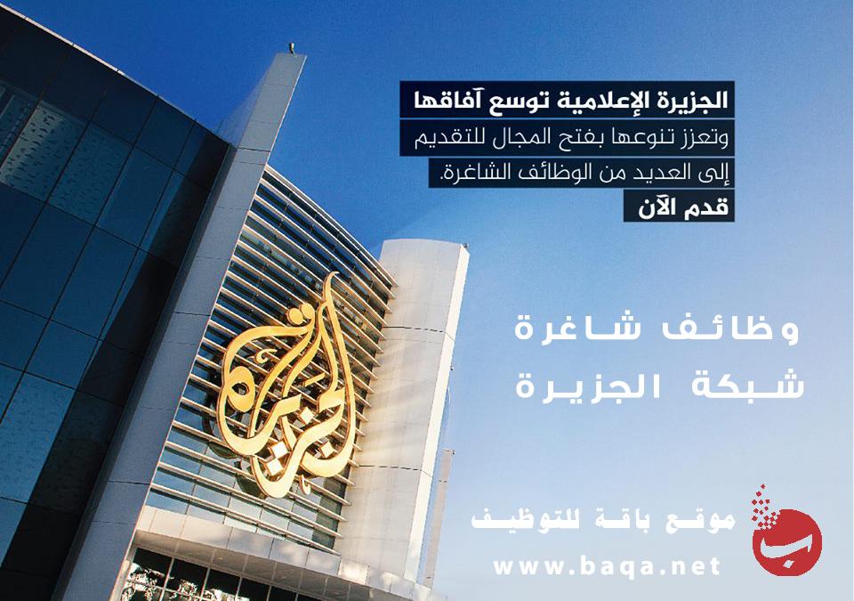 وظائف شاغرة شبكة الجزيرة الإعلامية قطر