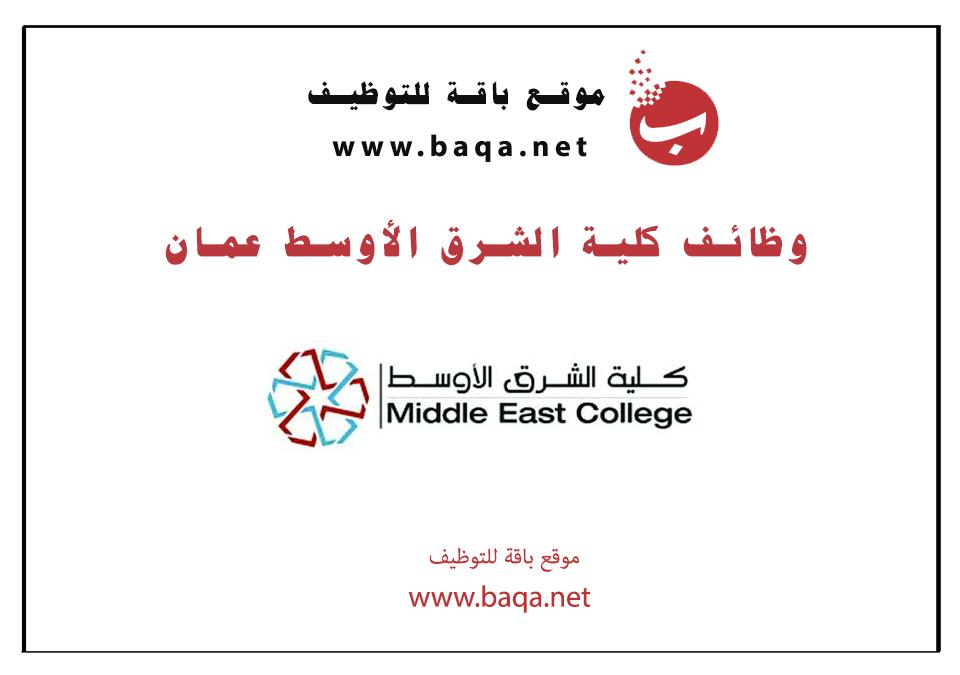 وظائف أعضاء هيئة تدريس بكلية الشرق الأوسط عمان