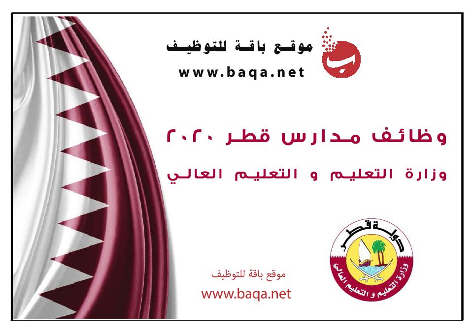 وظائف مدارس قطر 2020