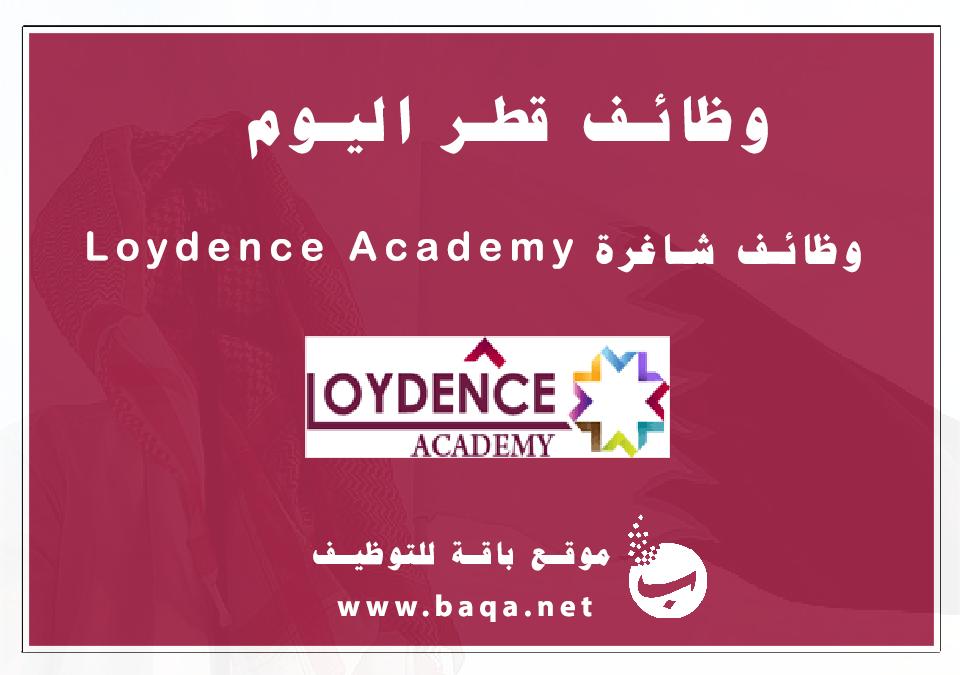 وظائف تعليمية شاغرة Loydence Academy الدوحة