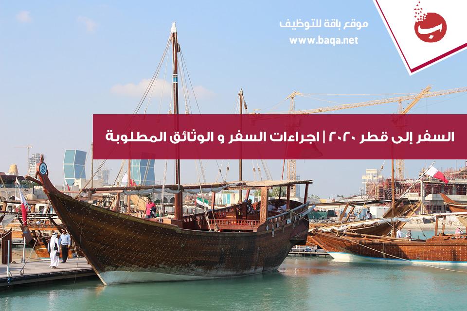 السفر إلى قطر 2020 | اجراءات السفر و الوثائق المطلوبة