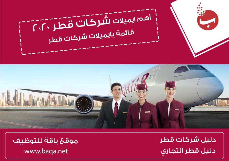 ايميلات شركات قطر 2020