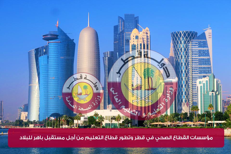 مؤسسات القطاع الصحي في قطر وتطور قطاع التعليم