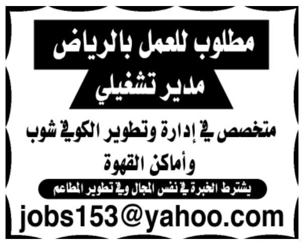 وظائف السعودية اليوم مختلف التخصصات