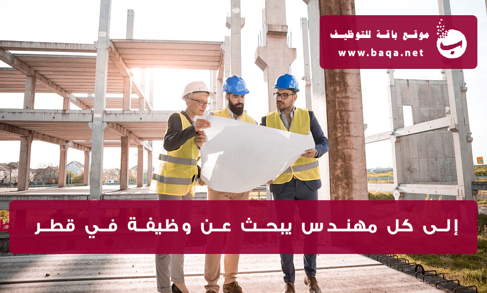 نصائح هامة لكل مهندس يبحث عن وظيفة في قطر !