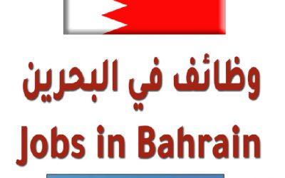 وظائف شاغرة بشركة مشاريع بالبحرين