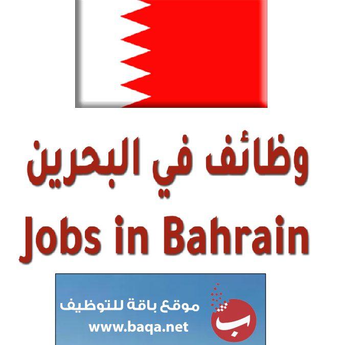 فرص عمل شاغرة في البحرين لتخصصات متنوعة