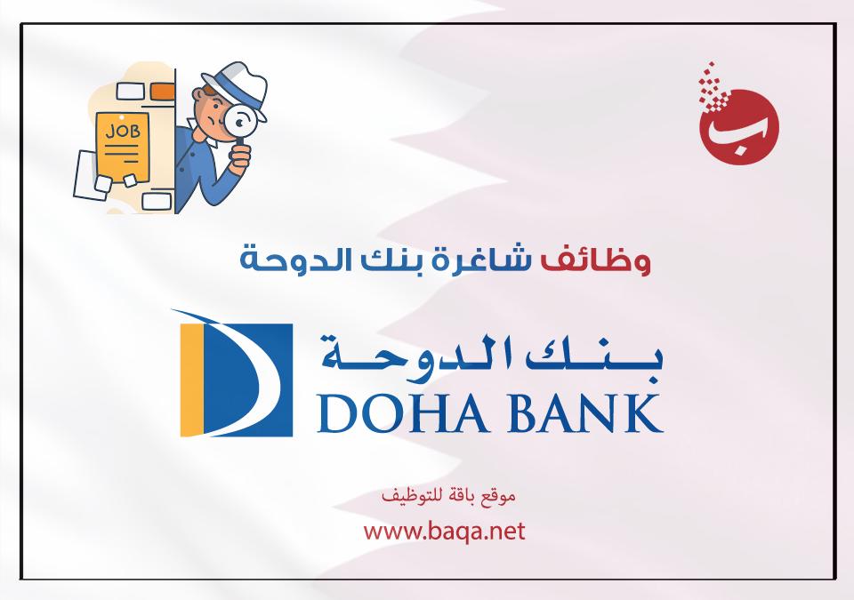 وظائف شاغرة بنك الدوحة