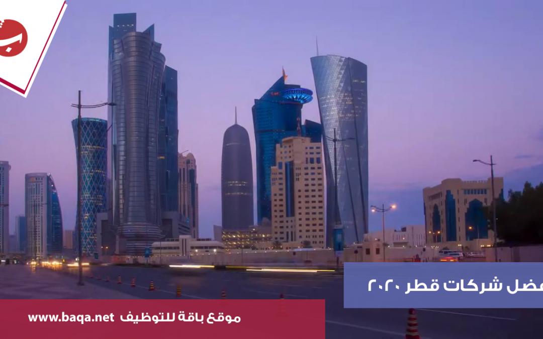 أفضل شركات في قطر 2020