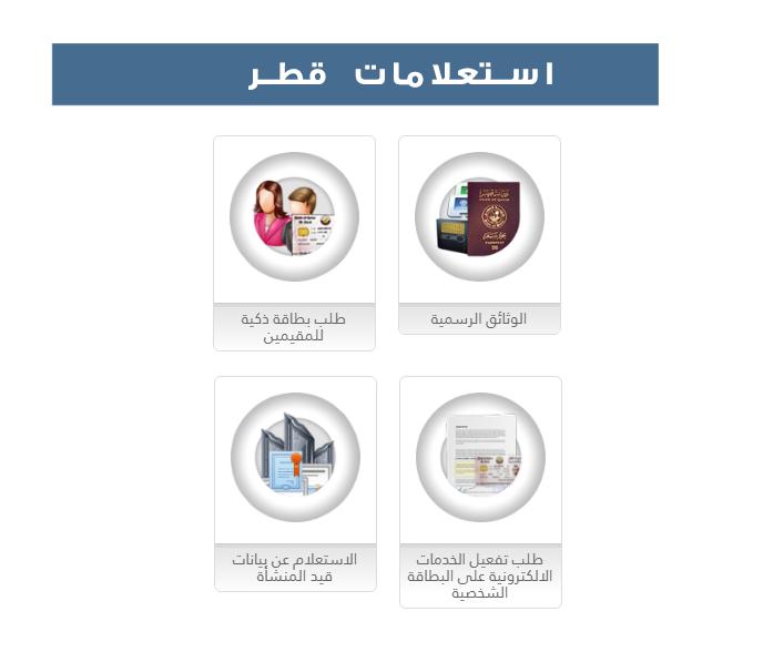 استعلامات الوثائق الرسمية في قطر