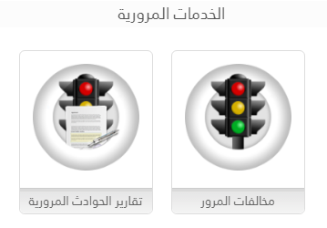 استعلم عن الخدمات المرورية في قطر