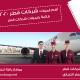 مجموعة ايميلات لشركات قطر