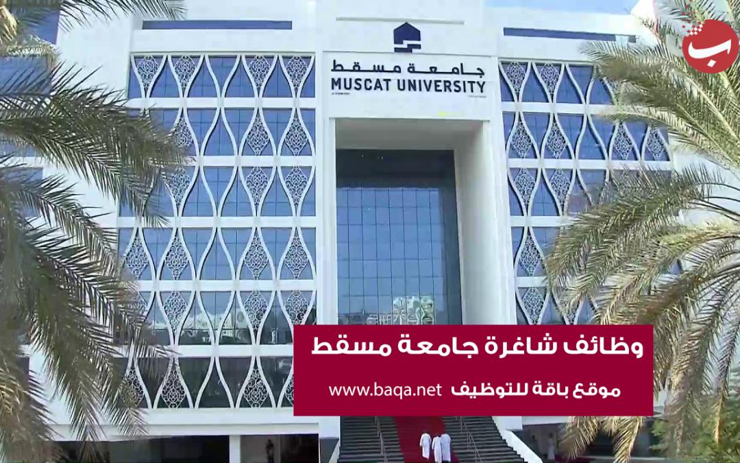 وظائف شاغرة بجامعة مسقط