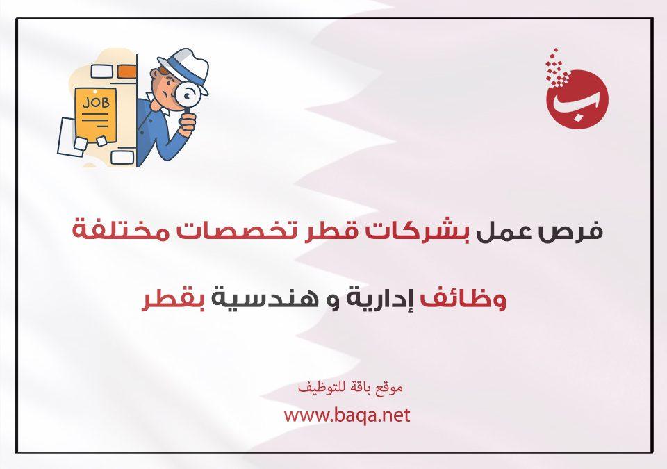 فرص عمل بشركات قطر تخصصات مختلفة