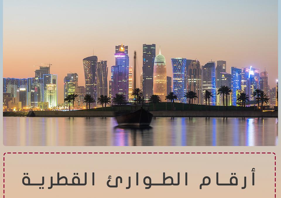 قائمة أرقام الطوارئ القطرية