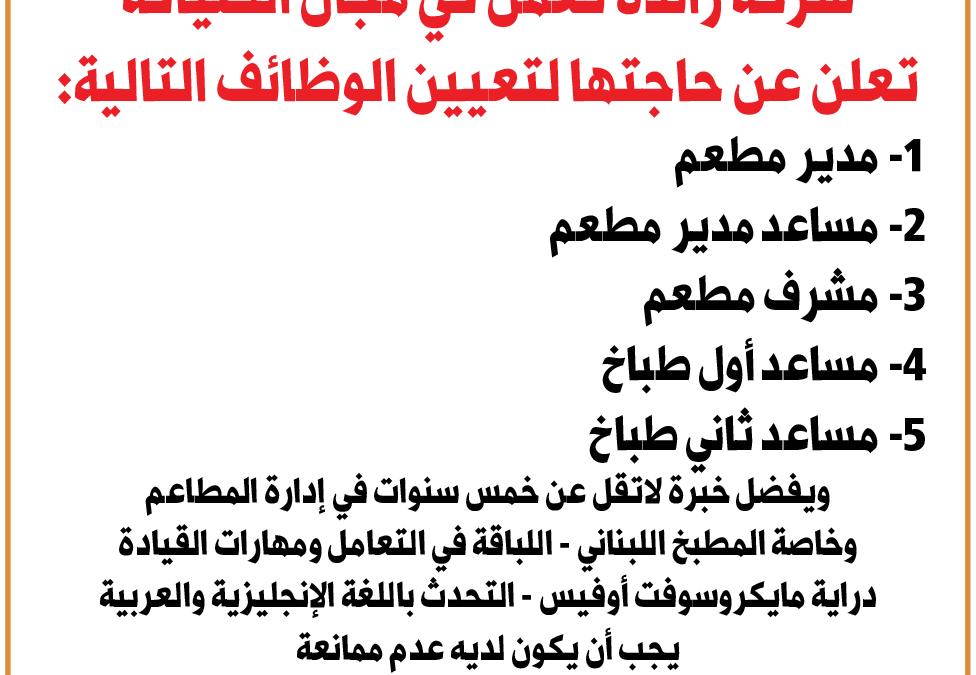 وظائف جديدة الشرق الوسيط القطرية اليوم