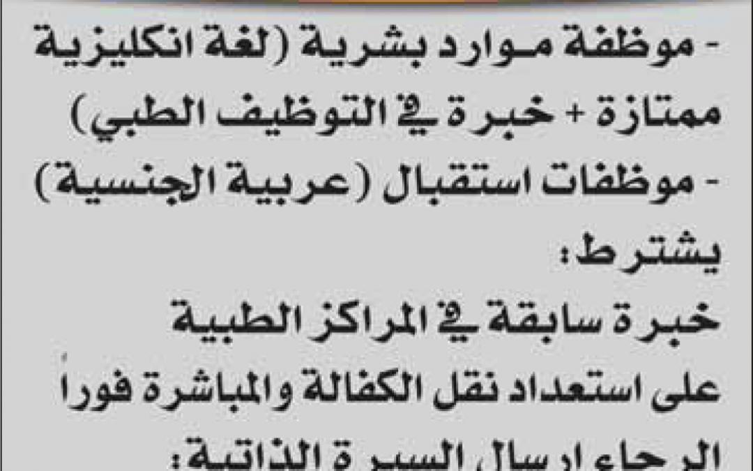 وظائف الدليل الشامل و جولف تايمز قطر اليوم