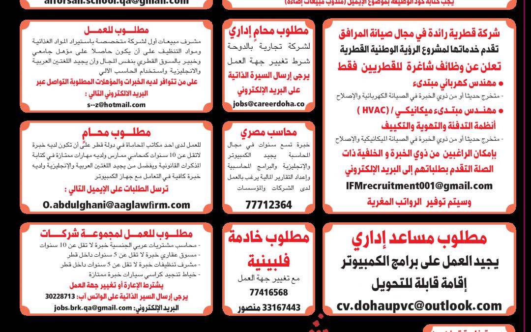 وظائف اليوم في قطر تخصصات مختلفة