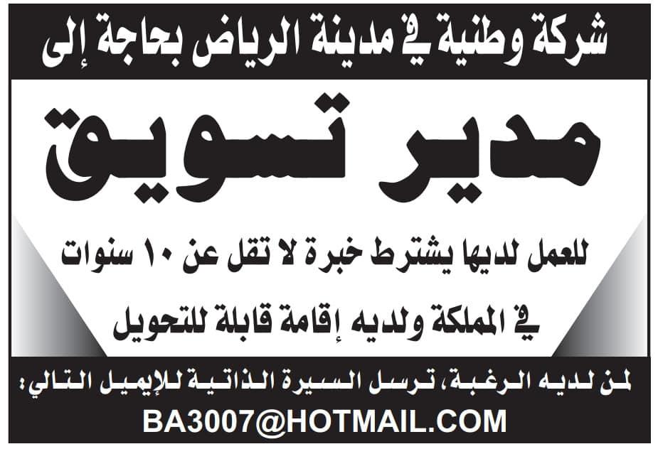 وظائف شاغرة صحف السعودية اليوم