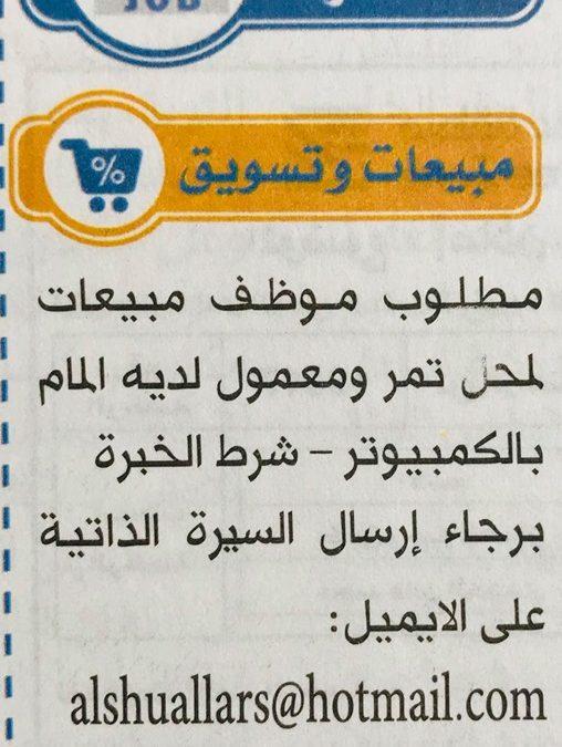 وظائف جديدة بصحافة الامارات