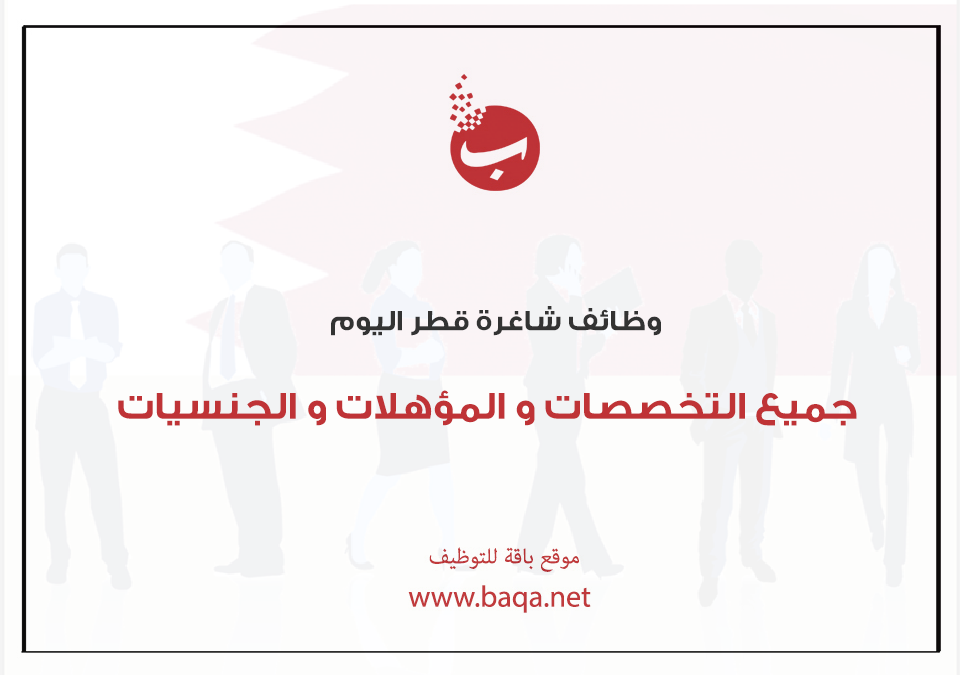 وظائف شاغرة قطر جميع التخصصات و المؤهلات و الجنسيات
