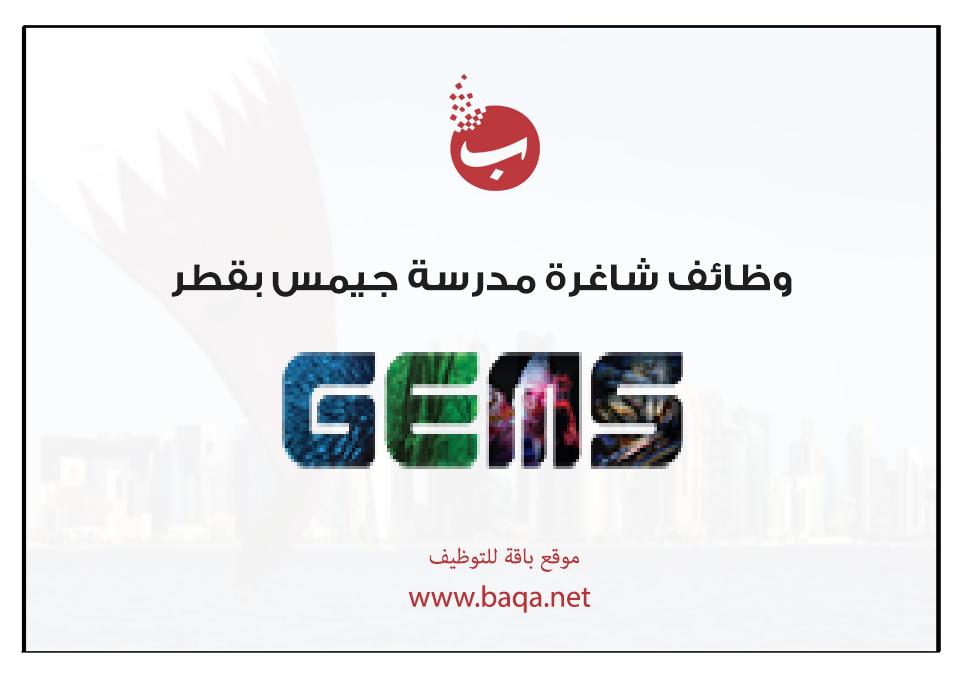 Jobs at GEMS Education