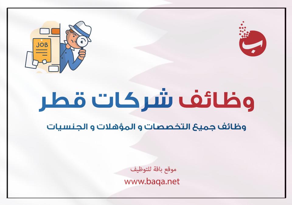 وظائف شاغرة قطر مختلف التخصصات